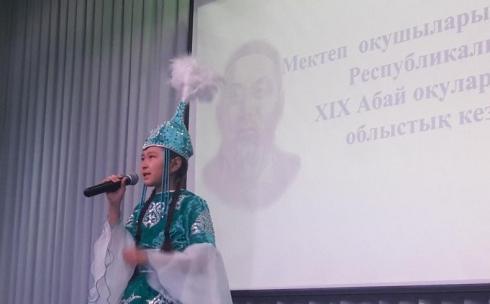 В Караганде собрались чтецы произведений Абая и Шакарима