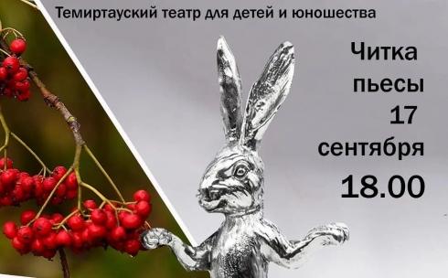 Разворошить прошлое - в ТЮЗе Темиртау состоится театральная читка