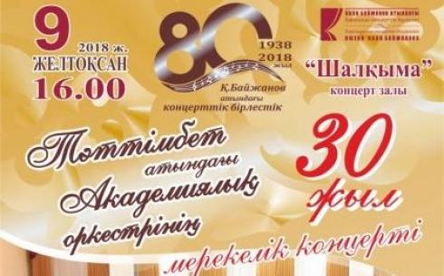 Зрителей приглашают на юбилейный концерт оркестра имени Таттимбета