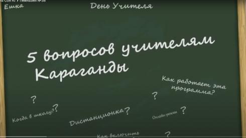 5 вопросов учителям Караганды