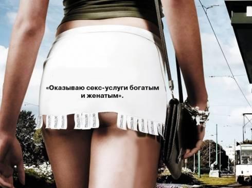 Женщина расклеивала по городу объявление об интимных услугах,  указав в нем телефон своей соперницы