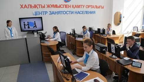 Более 29 тысяч вакансий открылось в Карагандинской области за 8 месяцев