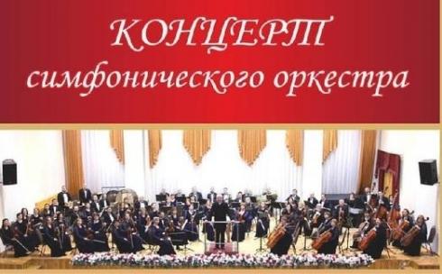 На концерт симфонического оркестра приглашают карагандинцев