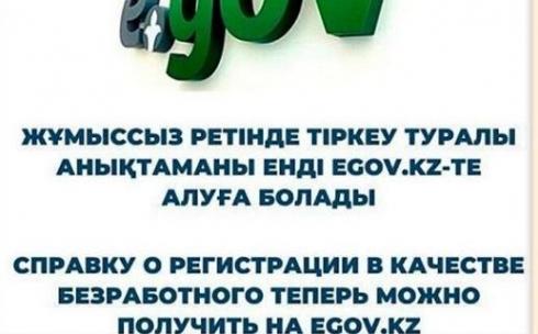 Справку о регистрации в качестве безработного теперь можно получить на egov.kz⠀