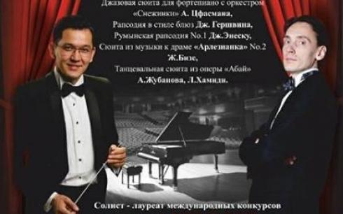 Карагандинский москвич выступит с оркестром у себя на Родине