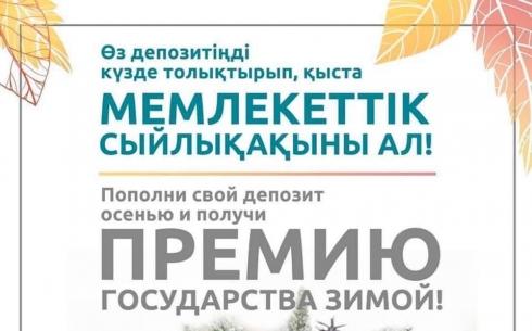 Друзья, напоминаем об ежегодной Премии Государства, которая начисляется клиентам Жилстройсбербанка!