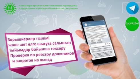 Казахстанцы смогут проверить наличие запрета на выезд через телеграм-бот