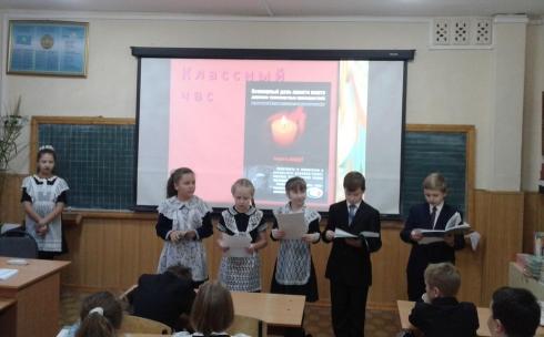 Школьники посвятили классный час всемирному дню памяти жертв ДТП