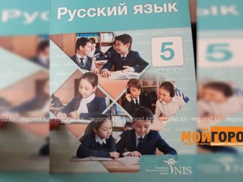 Скандальные учебники по русскому языку будут отредактированы – МОН РК