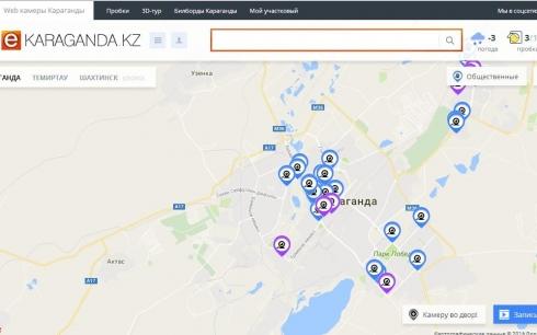 В Караганде увеличилось количество камер в рамках проекта «Безопасный город»