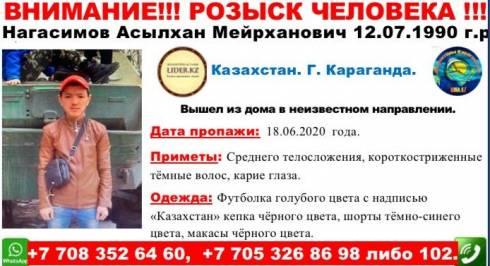 В Караганде без вести пропал 30-летний парень