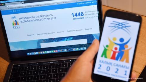 Онлайн-перепись прошли уже более 2 миллионов казахстанцев
