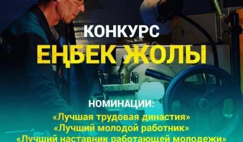 В Караганде стартовал Республиканский конкурс «Еңбек Жолы»