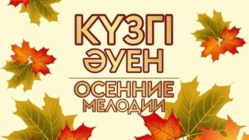 Карагандинцев приглашают на эстрадный концерт «Осенние мелодии»