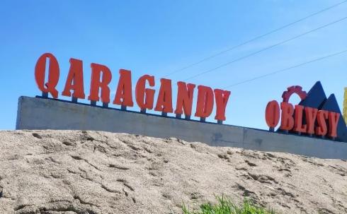 В Карагандинской области укрепили конструкцию «Qaragandy oblysy»