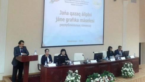 В КарГУ обсуждают правила правописания на латинице
