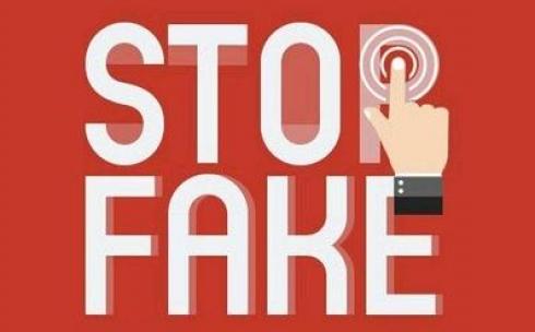 В Карагандинской области создали Telegram-канал stopfake09