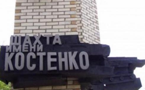 Пожар на шахте имени Костенко продолжается. Возможность взрыва исключена