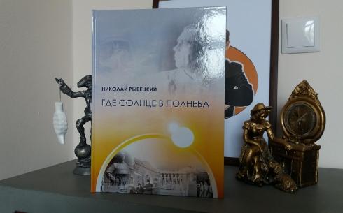 В Караганде выпустили книгу о скульпторе Николае Рыбецком и истории города