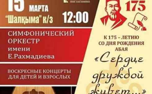 В Караганде состоится концерт к 175-летию со дня рождения Абая
