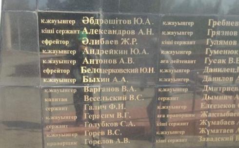 Мемориальную стену в парке Победы Караганды восстановили