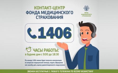 Почти 300 звонков поступило в контакт-центр медстрахования Карагандинской области за 2 месяца
