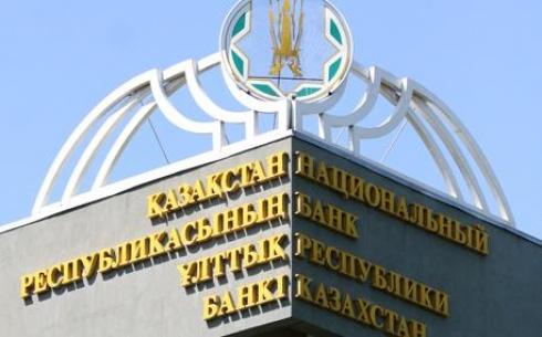 Национальный Банк РК объявляет о начале акции по поиску талантливых специалистов