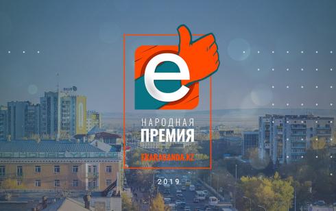 Стали известны победители конкурса «Народная премия eKaraganda.kz-2019»