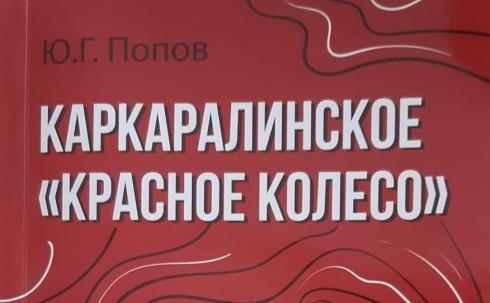 Известный краевед Юрий Попов подарил карагандинской библиотеке им. Н.В. Гоголя свою новую книгу