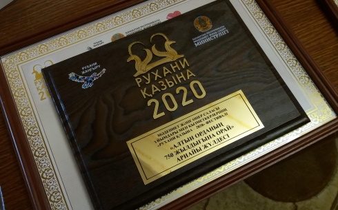 Музеи и библиотеки Карагандинской области получили награды конкурса «Рухани қазына-2020»