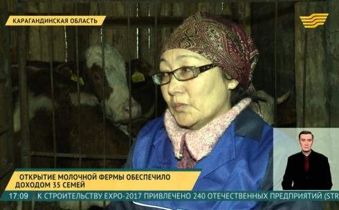В Карагандинской области открытие молочной фермы обеспечило доходом 35 семей