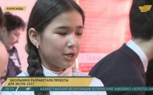 Карагандинские школьники разработали проекты для ЭКСПО-2017