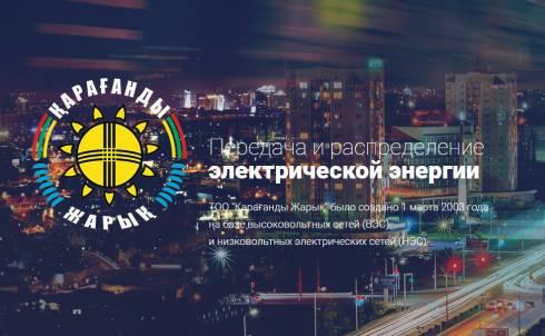Отчет о деятельности ТОО «Қарағанды Жарық» за 1-е полугодие 2020 года