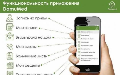 Восемь новых функций появилось в мобильном приложении «DamuMed»