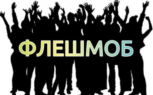 150 карагандинских школьников примут участие в двух городских флешмобах