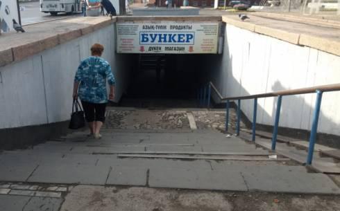 Подземный флешбэк