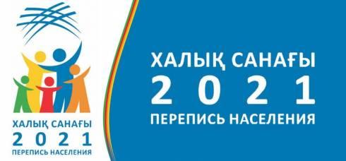 Более 340 тысяч карагандинцев прошли перепись в онлайн-режиме