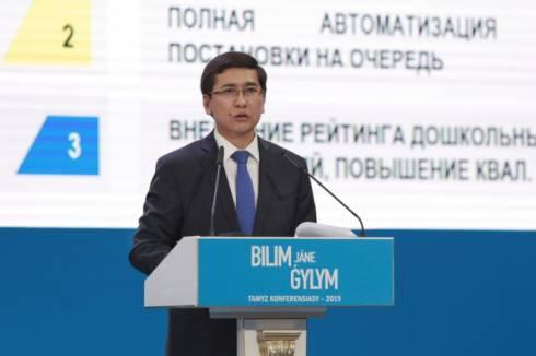 Казахстанские педагоги будут проходить аттестацию по примеру госслужащих