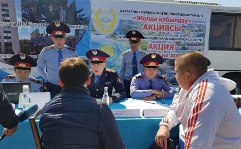 В очередной раз в Карагандинской области пройдет акция «Приемная на дороге»