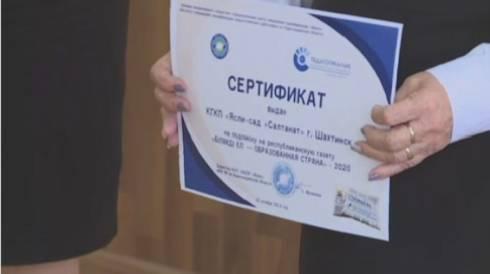 Итоги конкурса «Панорама педагогических идей» подвели в Караганде