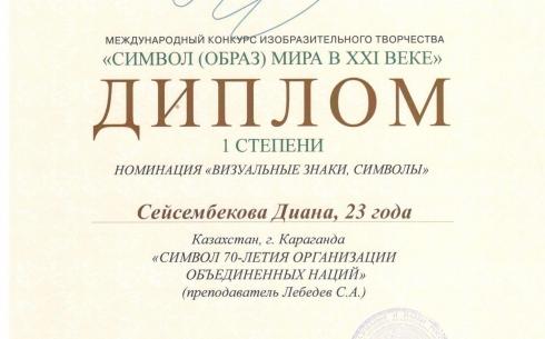 Студентка КарГТУ заняла 1 место на международном конкурсе