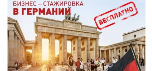 Карагандинские предприниматели смогут пройти стажировку в Германии