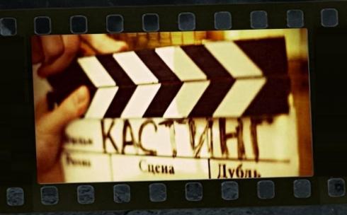 В Караганде пройдет кастинг на участие в полнометражном художественном фильме