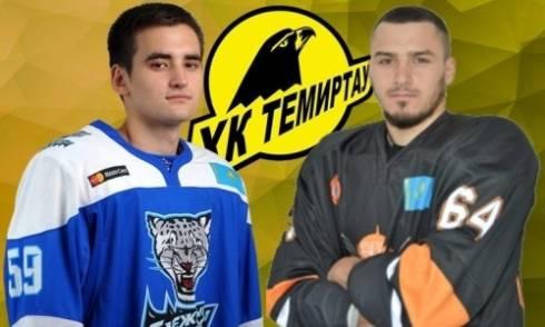 «Темиртау» усилился двумя хоккеистами