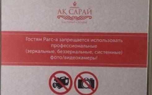 Карагандинцы не имеют возможности сделать профессиональные фотографии церемонии бракосочетания в РАГСе