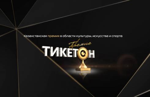 Главная премия страны в области культуры и спорта от «Тикетон» стартует в третий раз!