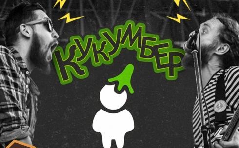 В Караганде состоится сольный концерт группы «Кукумбер»