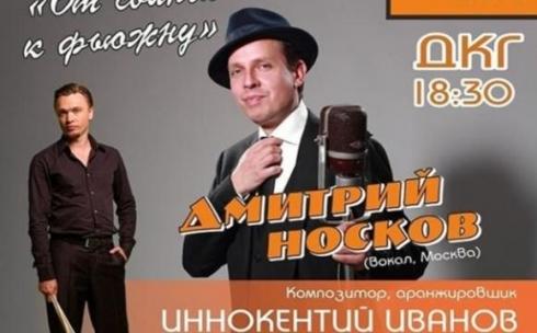 К 25-летию Джазового оркестра в Караганде выступят музыканты из Москвы