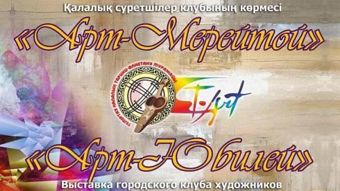 Темиртауский клуб художников «Т-Арт» отмечает юбилей