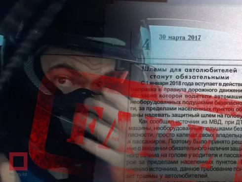 Информация о шлемах для водителей и пассажиров авто в РК оказалась шуткой